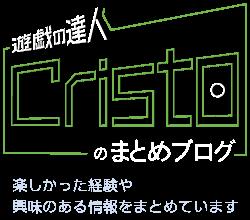 遊戯の達人Cristoのまとめブログ